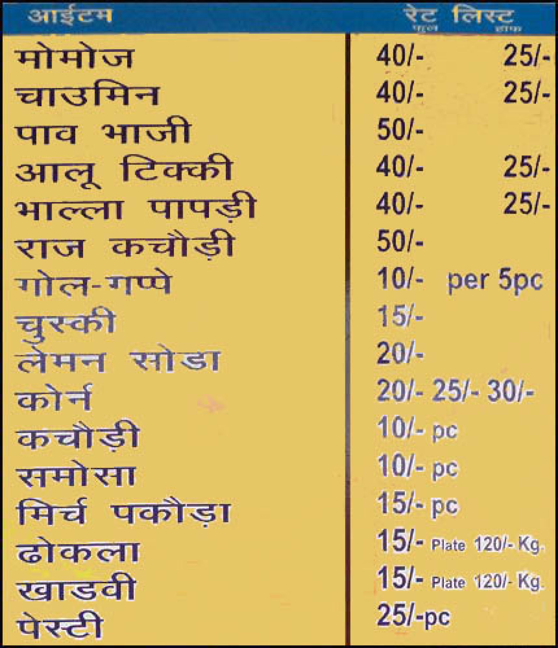 Menu of the Shree Bikaner Misthan Bhandar