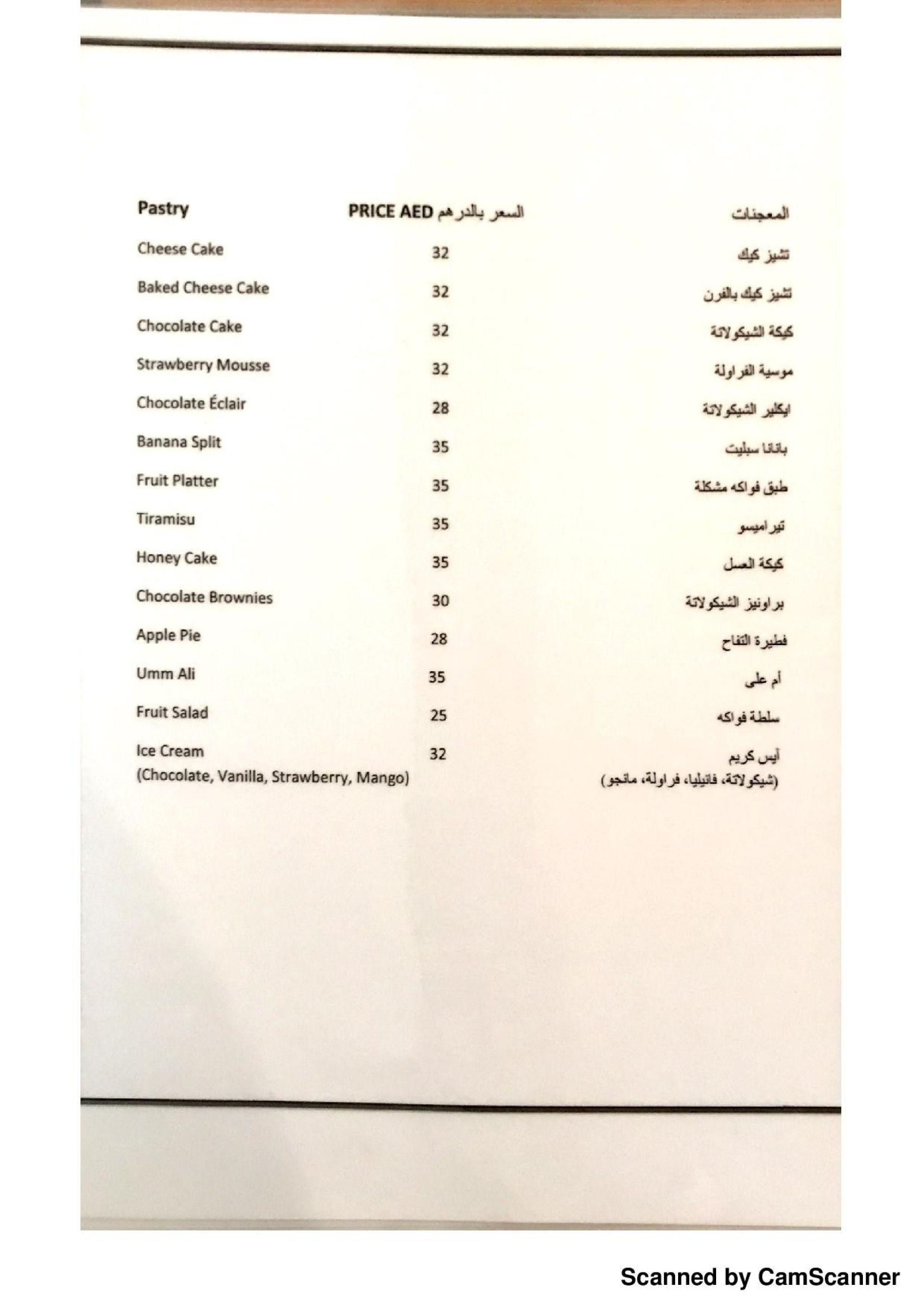 Menu of the Tal Al Amar