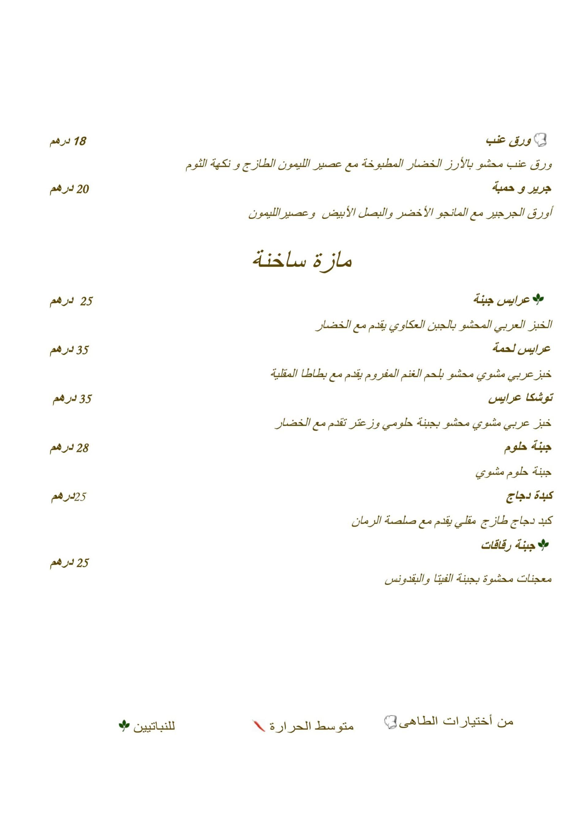 Menu of the Barjeel Al Arab