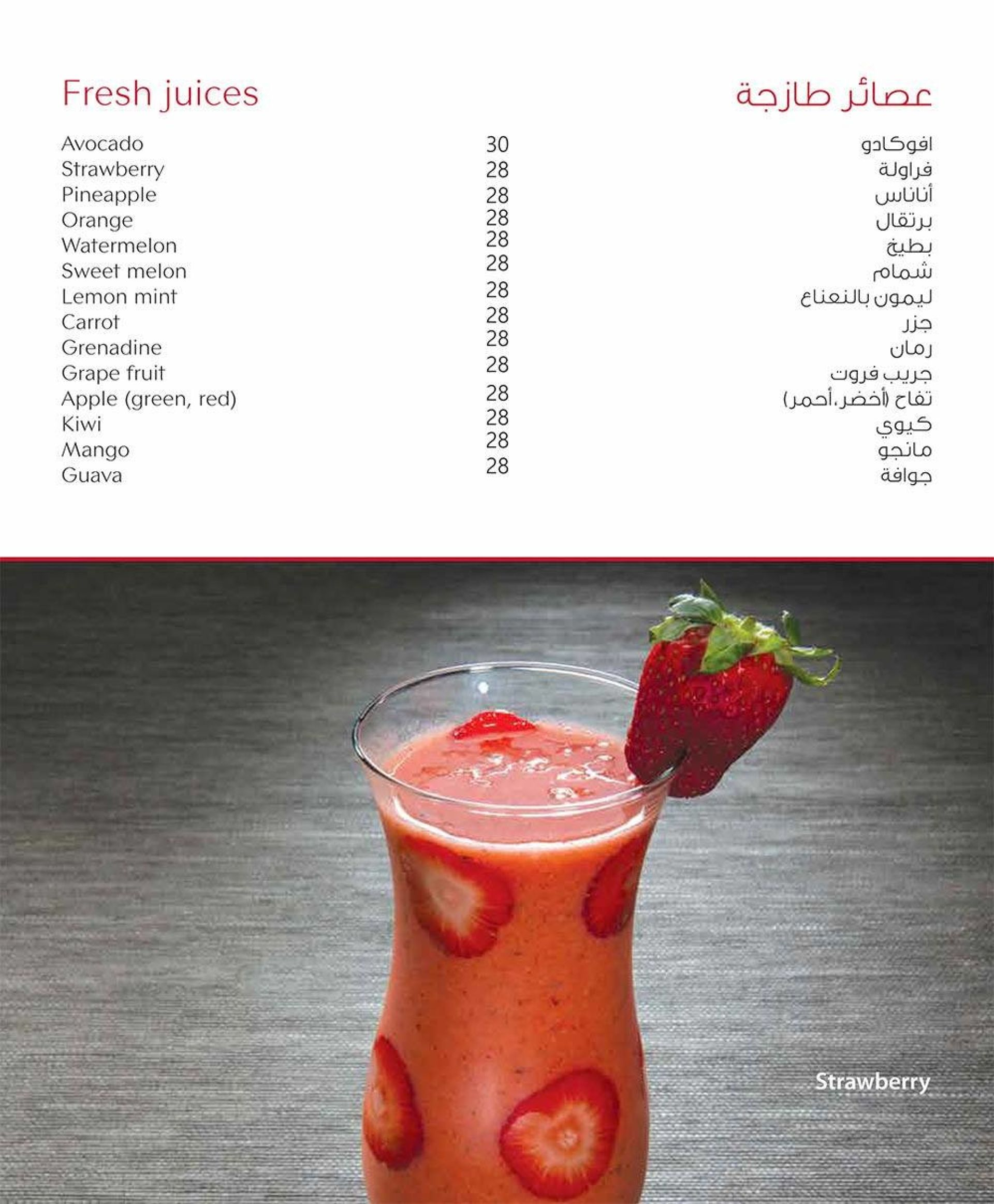 Menu of the Cafe O