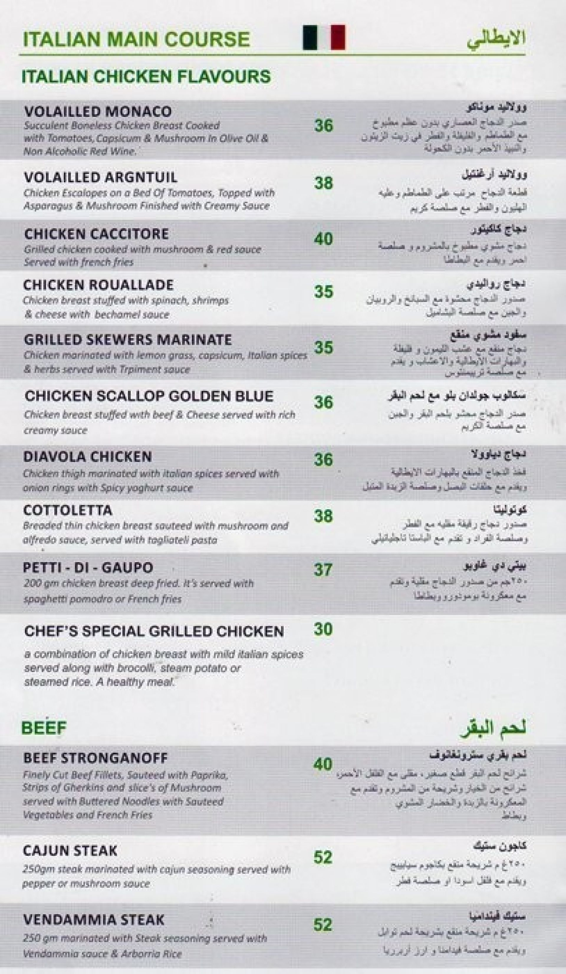Menu of the My Flavours